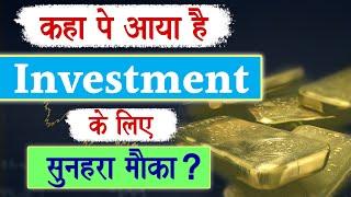 कहा पे आया है  Investment  के लिए सुनहरा मौका ? | Gold Investment