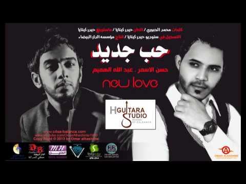 Abdullah Alhameem & Hassan Alasmar - Hob Jdid   2013   عبدالله الهميم و حسن الأسمر - حب جديد