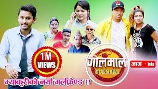 Golmaal | Episode-77 | Comedy Serial | Pawan Khatiwada Myakuri, Nabina Silwal Khuili, Alish Rai