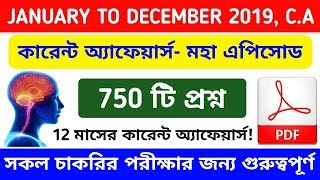 Top 750 Current Affairs in Bengali 2019 || January to December 2019 Current Affairs in bengali