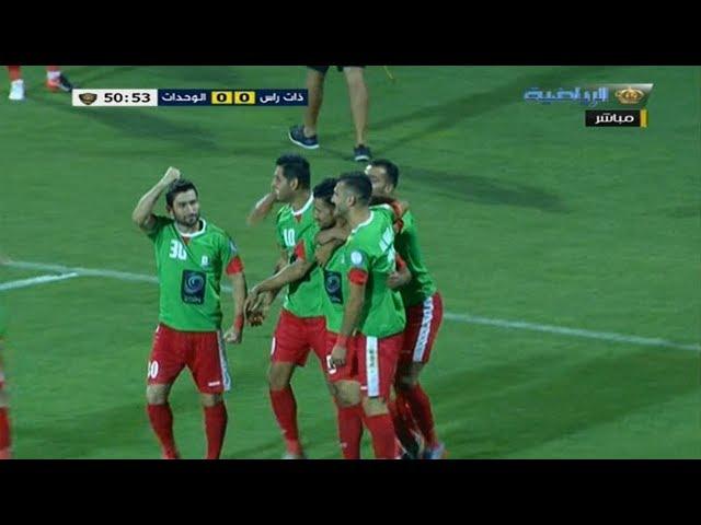 أهداف مباراة الوحدات 3-0 ذات راس | درع الاتحاد الأردني 2017 الجولة الأولى