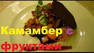 Ресторан у меня дома   Выпуск 6 (рецепты, десерты,сыр, блюда из сыра, закуски из сыра, кухня, еда)