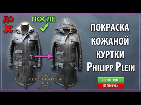 Как покрасить дорогую мужскую кожаную куртку Philipp Plein. MexateleDoles.