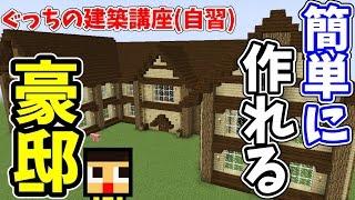 〔マインクラフト〕誰でも簡単に(?)作れる豪邸!!窓ひとつでココまで出来る!!ぐっちの建築講座(自習)Part1