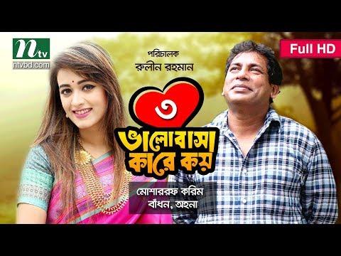 Drama Serial : Valobasha Kare Koy, Episode 03   Mosharraf Karim, Tania Hossain