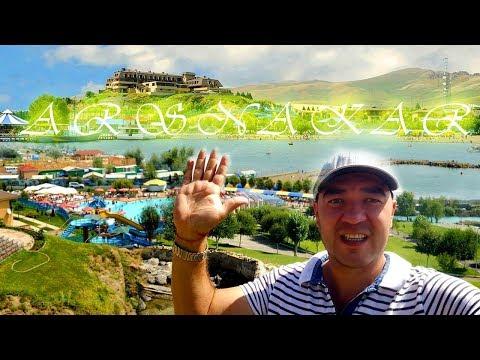 Отдых на озере Севан. Армения. Отель Арснакар