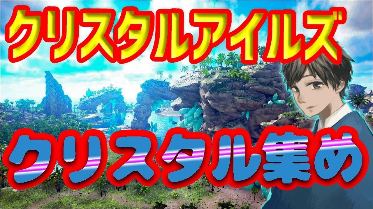 【 Ark: Survival Evolved Crystal Isles】ティラノ乱獲へ!! PC版 #14【 アーク サバイバル 】