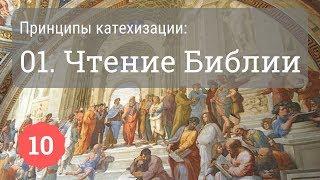 Принципы катехизации. Первый принцип: чтение Библии | Протоиерей Александр Сорокин: