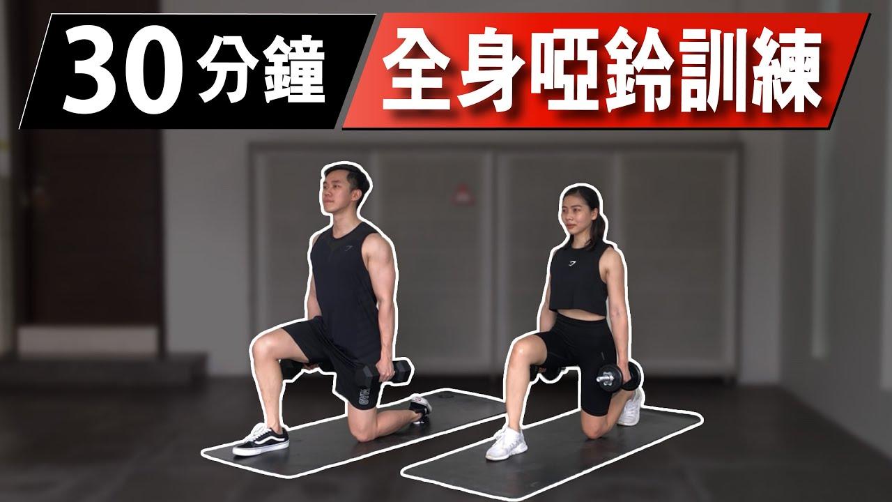 30分鐘居家全身啞鈴訓練【高級版】 30 Min Dumbbell Full-body workout 有效讓你快速增肌減脂 趕快拿起你的啞鈴來跟我們一起訓練吧! 男女都適合的訓練【健身運動】