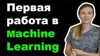 Из геофизики в machine learning. Как найти работу без опыта в машинном обучении