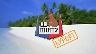 Пнипу на курорте - Анапа 2К14(, 2014-09-26T16:42:37.000Z)
