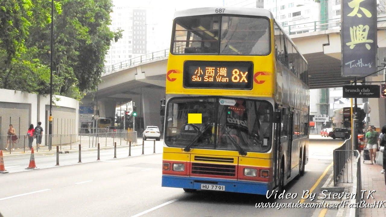 城巴Citybus HU7791 @ 8X Volvo Olympian 12m 邊靈頓街Pennington Street→小西灣藍灣半島 - YouTube