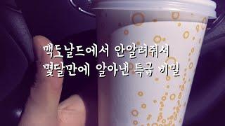맥도날드의 음료수 컵의  비밀 , 나만 몰랐어? 여러분…