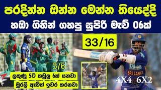 06-narrow-odi-victories-of-sri-lanka-cricket-team