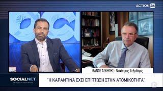 Δρ. Θάνος Ασκητής - Επιπτώσεις του εγκλεισμού στο ζευγάρι Action 24 23/07/2021