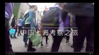 Publication Date: 2019-10-24 | Video Title: 培僑中學 2017上海考察之旅