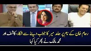 Kashif, Hamid & Mohammad Malick Response On Reham Khan