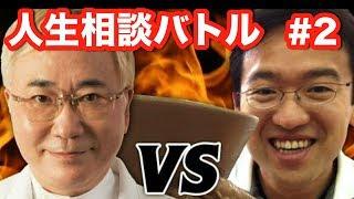 #2 マックスむらい VS 高須克弥 (高須クリニック院長) 人生相談バトル!