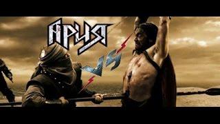 Ария - Машина смерти (300 спартанцев)