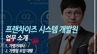 (주)프랜차이즈시스템개발원 업무소개