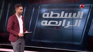 السلطة الرابعة  | 30 - 08 - 2018 | تقديم اسامة سلطان | يمن شباب