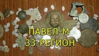 ПОИСК С МЕТАЛЛОИСКАТЕЛЕМ. КОП 12 (2016) ПРОСТО ПРУХА!!!