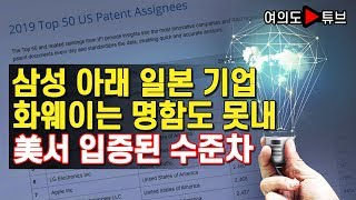 [여의도튜브] 삼성 아래 일본 기업 화웨이는 명함도 못…