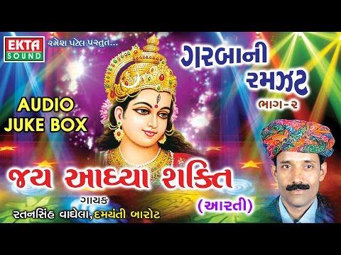 Ratansinh vaghela Aarti || Garba Ni Ramzat Part-2