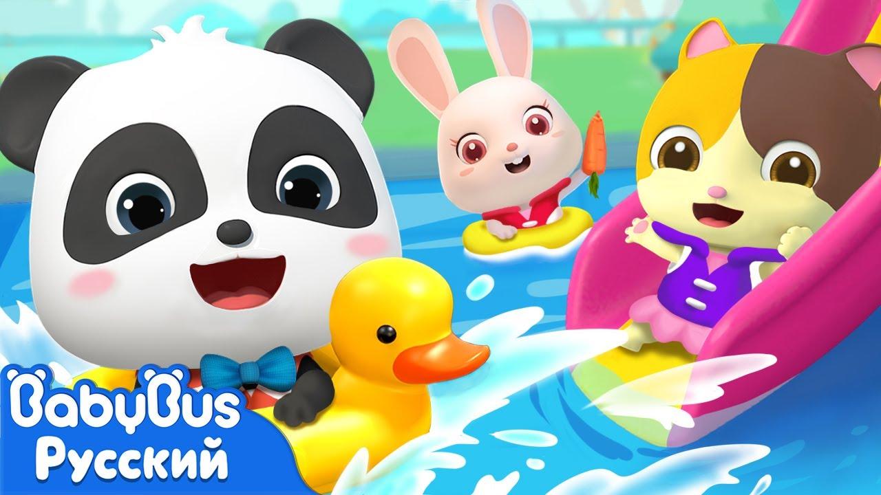🏖️Пять малышей плавают | 🐼Панда Кики и🐱Кошка Мими | Новая песенка для детей | BabyBus