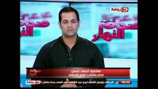 صحافة النهار | تعرف على الفيلم الجديد لكابتن احمد حسن صقر الكرة المصرية