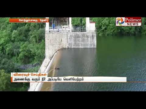Periyakulam Sothuparai Dam Water level Full