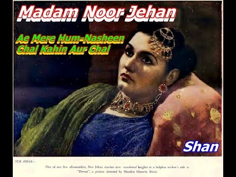 Noor Jehan | Ae Mere Humnasheen Chal Kahin Aur Chal | Rarest Gem