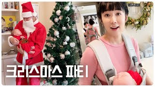 A Christmas party with the family [Mama Sayuri Ep.10]