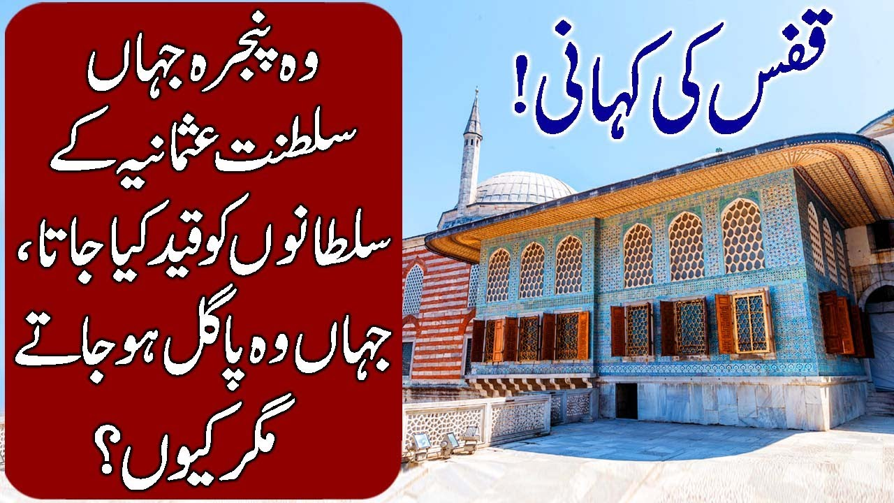 """Story of Kafes, Why Ottoman Sultans Raised in """"Cages""""? Hindi & Urdu"""