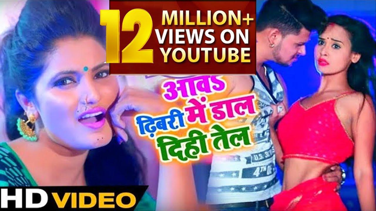 #Antra Singh Priyanka का New #भोजपुरी #Video Song - आवS ढिबरी में डाल दिही तेल - Bhojpuri Songs