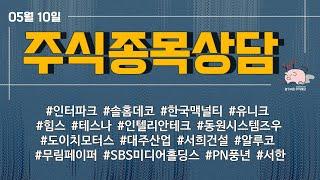 [주식 종목상담] 인터파크,한솔홈데코, 한국맥널티, 유…