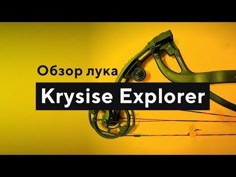 Обзор блочного лука Krysise Explorer