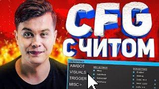 CS:GO - CFG В КОТОРОМ ЕСТЬ ЧИТЫ!