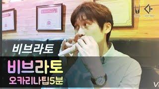 Download lagu 오카리나팁5분(7)비브라토ㅡ하지훈(ocarina 강의)