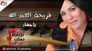 فريحة العبد الله  -  ياحفار   اغاني عراقي