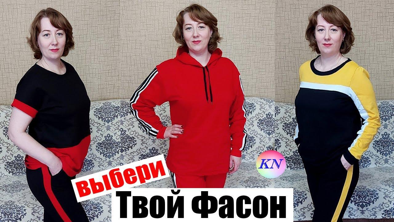 Магазин Твой Фасон Иваново