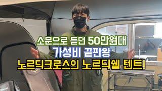 [소소한형제TV]동생Bro 장바구니, 동계캠핑을 위한 …