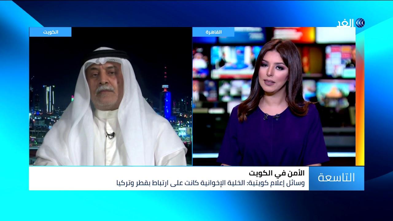 قناة الغد:خبير: الخلية الإخوانية المضبوطة في الكويت هاربة من أحكام بالسجن في مصر