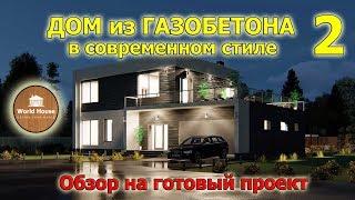 Дом из Газобетона в современном стиле. Обзор на готовый проект №2.