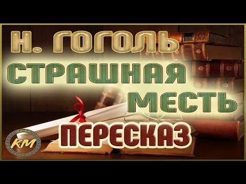 Страшная МЕСТЬ. Николай Гоголь