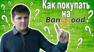 видео Как покупать в китайском интернет-магазине Banggood