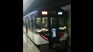 京阪3000系液晶ディスプレイ洛楽と鳩マーク〜鳩が飛ぶ