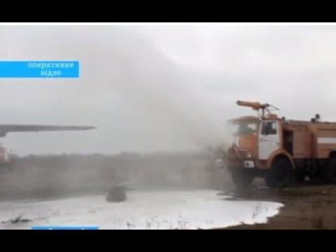 ТРК ВіККА: «Крилаті» навчання: у черкаському аеропорті ліквідували масштабну аварію