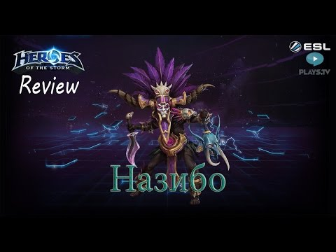 видео: heroes of the storm: Обзор-гайд (121 выпуск) - Назибо