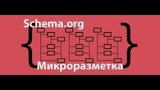 видео Семантическая разметка страниц Schema.org